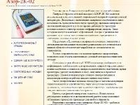 Азор 2К