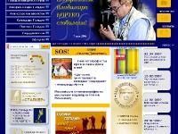 Главная страница с поздравительным баннером