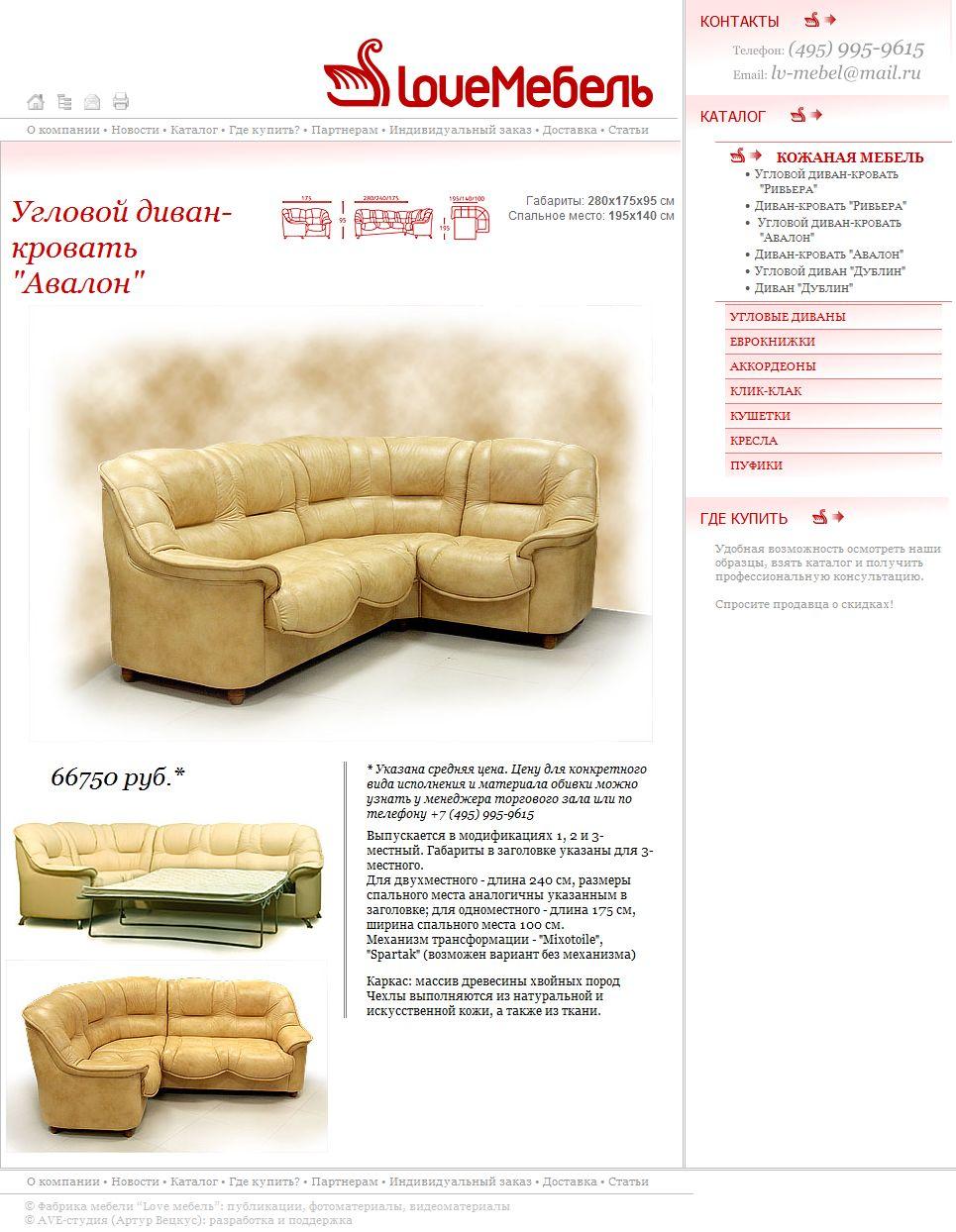 Image search мебельная фабрика рязань