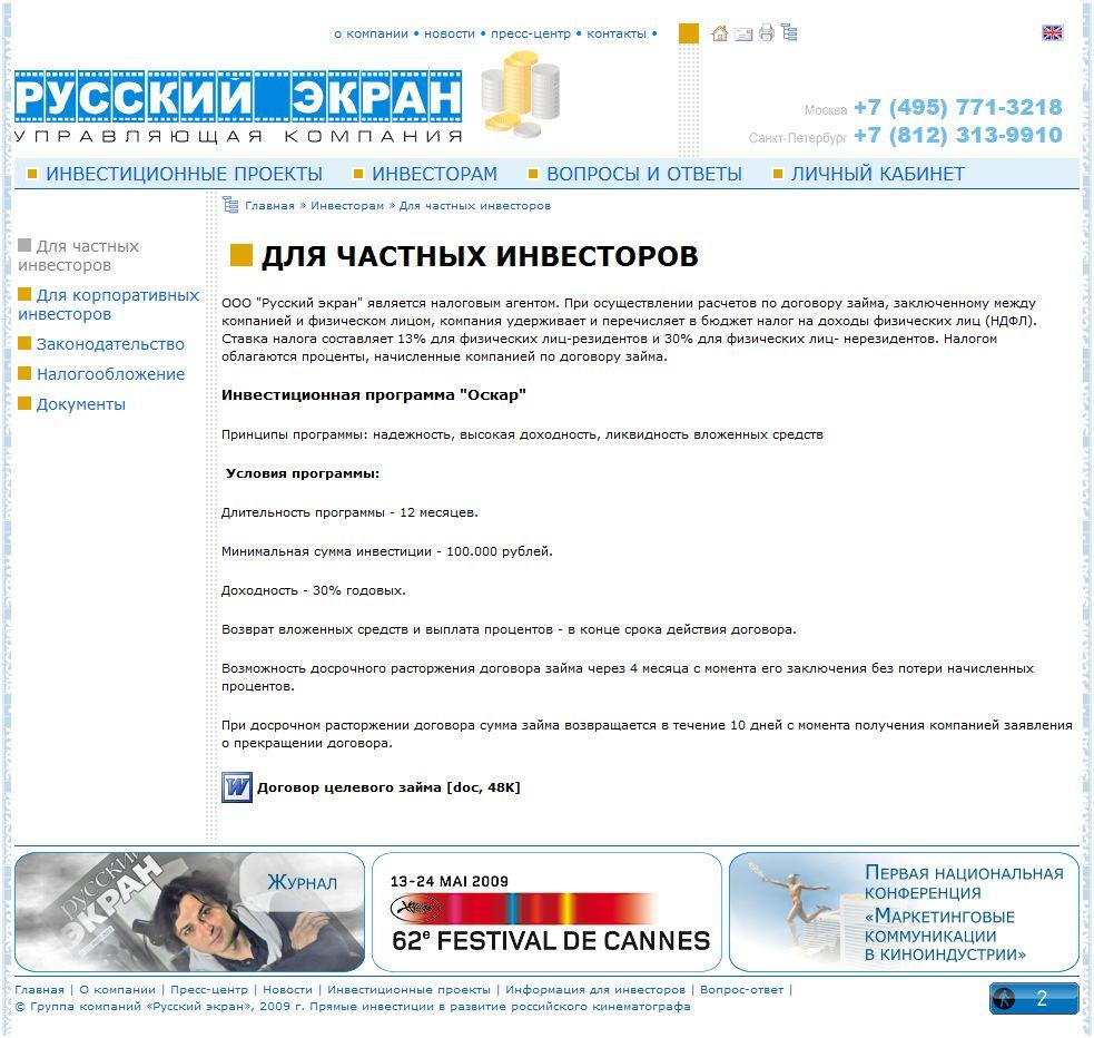 Страница инвестиционного проекта